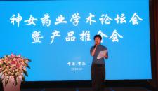 传承精华,守正创新 神女药业成功举办首届产品学术推介会