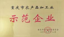 """我司喜获""""重庆市农产品加工示范企业""""称号"""